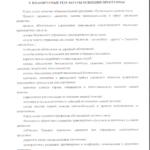 """Рабочая программа категории """"А"""""""